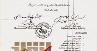 وثائق تورط وزيري التخطيط والتعليم الفني في التوقيع على اتفاق تمرير مناقصة المعهد العالي اليمني الكوري (17)