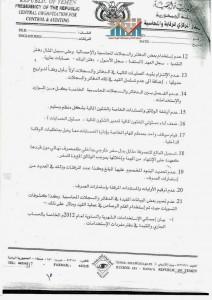 وثائق عاصفة فساد تلهف ميزانية الجهاز التنفيذي لكليات المجتمع وتقارير الرقابة تتحفظ على صحة كافة العمليات المتعلقة بالموارد (16)
