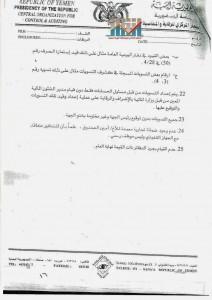 وثائق عاصفة فساد تلهف ميزانية الجهاز التنفيذي لكليات المجتمع وتقارير الرقابة تتحفظ على صحة كافة العمليات المتعلقة بالموارد (17)