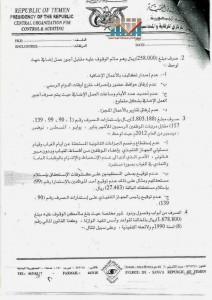 وثائق عاصفة فساد تلهف ميزانية الجهاز التنفيذي لكليات المجتمع وتقارير الرقابة تتحفظ على صحة كافة العمليات المتعلقة بالموارد (21)