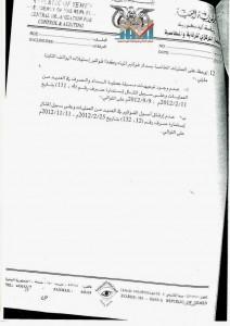 وثائق عاصفة فساد تلهف ميزانية الجهاز التنفيذي لكليات المجتمع وتقارير الرقابة تتحفظ على صحة كافة العمليات المتعلقة بالموارد (26)