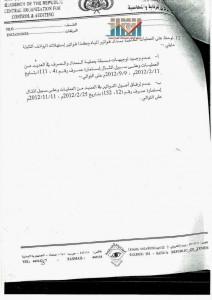 وثائق عاصفة فساد تلهف ميزانية الجهاز التنفيذي لكليات المجتمع وتقارير الرقابة تتحفظ على صحة كافة العمليات المتعلقة بالموارد (27)