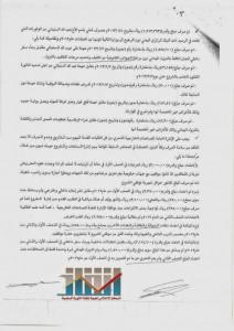 """""""وثائق"""" فساد مهول في تنفيذ ميزانية الوحدة التنفيذية لمشاريع التعليم الفني والتدريب المهني الممولة خارجياً  (10)"""