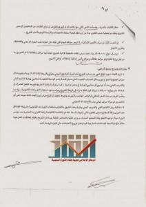"""""""وثائق"""" فساد مهول في تنفيذ ميزانية الوحدة التنفيذية لمشاريع التعليم الفني والتدريب المهني الممولة خارجياً  (12)"""