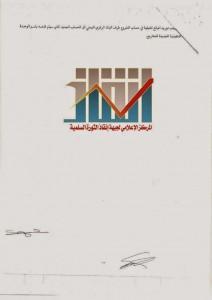 """""""وثائق"""" فساد مهول في تنفيذ ميزانية الوحدة التنفيذية لمشاريع التعليم الفني والتدريب المهني الممولة خارجياً  (16)"""