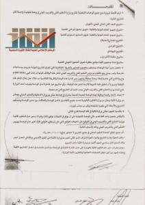 """""""وثائق"""" فساد مهول في تنفيذ ميزانية الوحدة التنفيذية لمشاريع التعليم الفني والتدريب المهني الممولة خارجياً  (17)"""