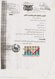 """""""وثائق"""" فساد مهول في تنفيذ ميزانية الوحدة التنفيذية لمشاريع التعليم الفني والتدريب المهني الممولة خارجياً  (18)"""