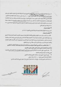 """""""وثائق"""" فساد مهول في تنفيذ ميزانية الوحدة التنفيذية لمشاريع التعليم الفني والتدريب المهني الممولة خارجياً  (3)"""