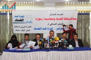 المؤتمر الصحفي لتنظيمية حملة  (1)