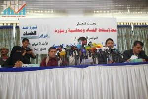 المؤتمر الصحفي لتنظيمية حملة  (25)