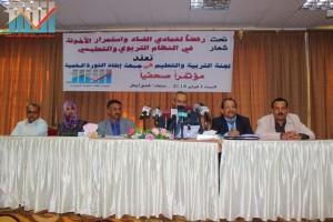 المؤتمر الصحفي للجنة التربية و التعليم في جبهة إنقاذ الثورة عن فساد و أخونة التعليم (14)