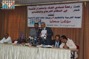 المؤتمر الصحفي للجنة التربية و التعليم في جبهة إنقاذ الثورة عن فساد و أخونة التعليم (39)