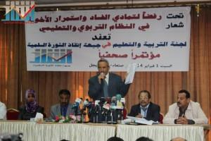 المؤتمر الصحفي للجنة التربية و التعليم في جبهة إنقاذ الثورة عن فساد و أخونة التعليم (65)