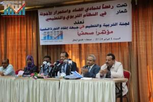 المؤتمر الصحفي للجنة التربية و التعليم في جبهة إنقاذ الثورة عن فساد و أخونة التعليم (7)