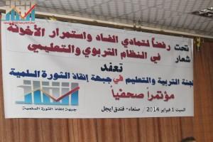 المؤتمر الصحفي للجنة التربية و التعليم في جبهة إنقاذ الثورة عن فساد و أخونة التعليم (97)