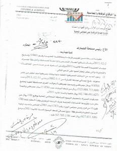تقرير الجهاز المركزي للرقابة فرع الحديدة ص1