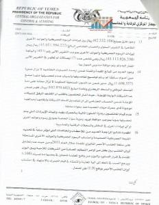 تقرير الجهاز المركزي للرقابة فرع الحديدة ص2