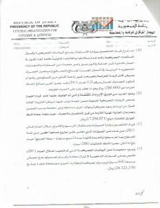 تقرير الجهاز المركزي للرقابة فرع الحديدة ص5