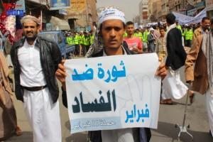 حملة 11 فبراير تخرج مسيرة حاشدة من ساحة التغيير بصنعاء تطالب باقالة و حاسبة حكومة الوفاق (133)
