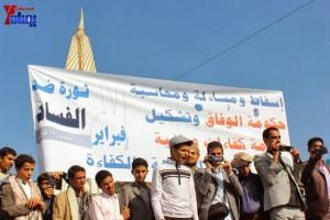 حملة 11 فبراير تخرج مسيرة حاشدة من ساحة التغيير بصنعاء تطالب باقالة و حاسبة حكومة الوفاق (2)