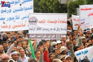 حملة 11 فبراير تخرج مسيرة حاشدة من ساحة التغيير بصنعاء تطالب باقالة و حاسبة حكومة الوفاق (242)