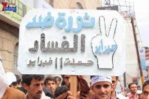 حملة 11 فبراير تخرج مسيرة حاشدة من ساحة التغيير بصنعاء تطالب باقالة و حاسبة حكومة الوفاق (320)