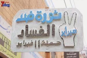 حملة 11 فبراير تخرج مسيرة حاشدة من ساحة التغيير بصنعاء تطالب باقالة و حاسبة حكومة الوفاق (321)