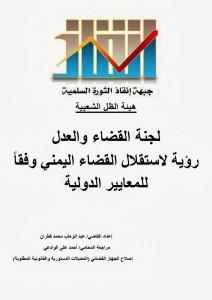 رؤية لجنة القضاء والعدل بجبهة إنقاذ الثورة لاستقلال القضاء اليمني وفقا للمعايير الدولية (1)
