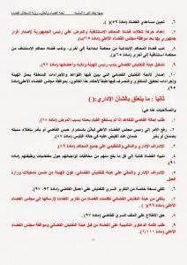رؤية لجنة القضاء والعدل بجبهة إنقاذ الثورة لاستقلال القضاء اليمني وفقا للمعايير الدولية (10)