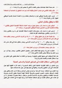رؤية لجنة القضاء والعدل بجبهة إنقاذ الثورة لاستقلال القضاء اليمني وفقا للمعايير الدولية (11)