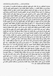 رؤية لجنة القضاء والعدل بجبهة إنقاذ الثورة لاستقلال القضاء اليمني وفقا للمعايير الدولية (12)