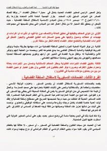 رؤية لجنة القضاء والعدل بجبهة إنقاذ الثورة لاستقلال القضاء اليمني وفقا للمعايير الدولية (13)