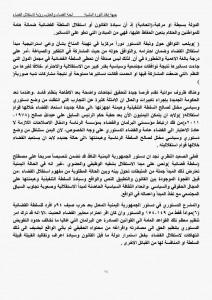 رؤية لجنة القضاء والعدل بجبهة إنقاذ الثورة لاستقلال القضاء اليمني وفقا للمعايير الدولية (14)