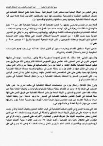 رؤية لجنة القضاء والعدل بجبهة إنقاذ الثورة لاستقلال القضاء اليمني وفقا للمعايير الدولية (15)