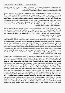 رؤية لجنة القضاء والعدل بجبهة إنقاذ الثورة لاستقلال القضاء اليمني وفقا للمعايير الدولية (16)
