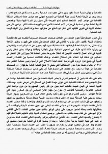 رؤية لجنة القضاء والعدل بجبهة إنقاذ الثورة لاستقلال القضاء اليمني وفقا للمعايير الدولية (17)