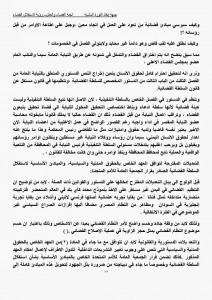 رؤية لجنة القضاء والعدل بجبهة إنقاذ الثورة لاستقلال القضاء اليمني وفقا للمعايير الدولية (18)
