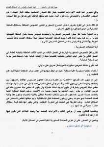 رؤية لجنة القضاء والعدل بجبهة إنقاذ الثورة لاستقلال القضاء اليمني وفقا للمعايير الدولية (19)