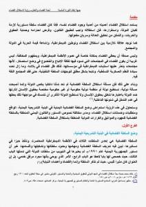 رؤية لجنة القضاء والعدل بجبهة إنقاذ الثورة لاستقلال القضاء اليمني وفقا للمعايير الدولية (2)