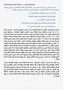 رؤية لجنة القضاء والعدل بجبهة إنقاذ الثورة لاستقلال القضاء اليمني وفقا للمعايير الدولية (20)