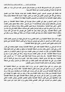 رؤية لجنة القضاء والعدل بجبهة إنقاذ الثورة لاستقلال القضاء اليمني وفقا للمعايير الدولية (21)