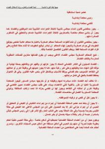 رؤية لجنة القضاء والعدل بجبهة إنقاذ الثورة لاستقلال القضاء اليمني وفقا للمعايير الدولية (23)
