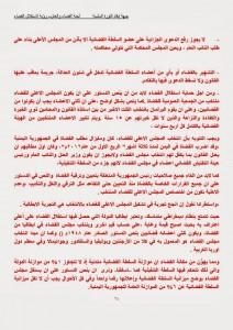 رؤية لجنة القضاء والعدل بجبهة إنقاذ الثورة لاستقلال القضاء اليمني وفقا للمعايير الدولية (24)