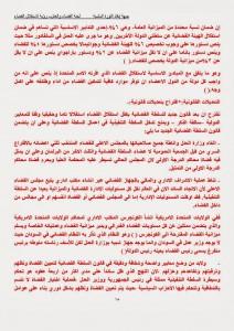 رؤية لجنة القضاء والعدل بجبهة إنقاذ الثورة لاستقلال القضاء اليمني وفقا للمعايير الدولية (25)