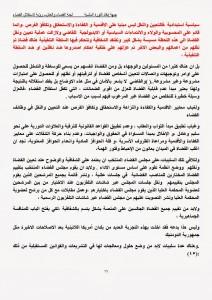 رؤية لجنة القضاء والعدل بجبهة إنقاذ الثورة لاستقلال القضاء اليمني وفقا للمعايير الدولية (26)