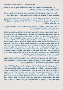رؤية لجنة القضاء والعدل بجبهة إنقاذ الثورة لاستقلال القضاء اليمني وفقا للمعايير الدولية (27)
