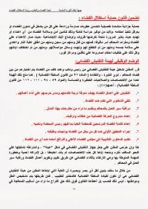 رؤية لجنة القضاء والعدل بجبهة إنقاذ الثورة لاستقلال القضاء اليمني وفقا للمعايير الدولية (29)
