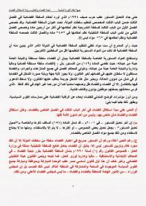 رؤية لجنة القضاء والعدل بجبهة إنقاذ الثورة لاستقلال القضاء اليمني وفقا للمعايير الدولية (3)