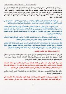 رؤية لجنة القضاء والعدل بجبهة إنقاذ الثورة لاستقلال القضاء اليمني وفقا للمعايير الدولية (30)