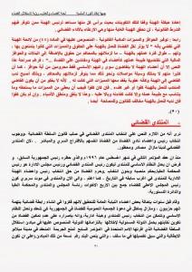 رؤية لجنة القضاء والعدل بجبهة إنقاذ الثورة لاستقلال القضاء اليمني وفقا للمعايير الدولية (31)